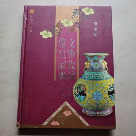 文物收藏鉴赏辞典  陶瓷 玉器