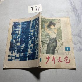 少年文艺 1983.1