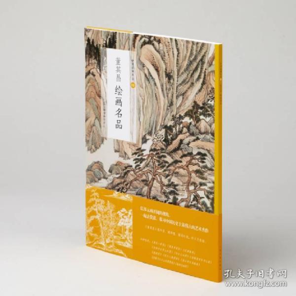 中国绘画名品:董其昌绘画名品