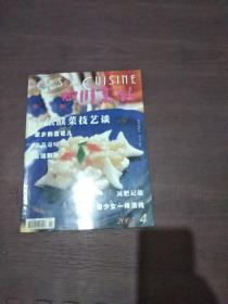 四川烹饪2005.4