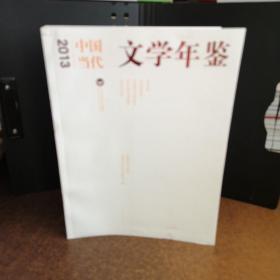 2013中国当代文学年鉴