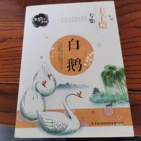 白鹅-丰子恺专集 笔尖上的中国