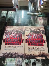 第二次世界大战1939-1945大揭秘【上下】
