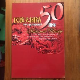中华人民共和国成立五十周年1949-1999民族大团结 邮票一版