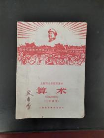 文革课本:上海市小学暂用课本 算术(二年级用)有毛主席像 1967年一版一印