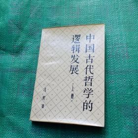 中国古代哲学的逻辑发展【上册】