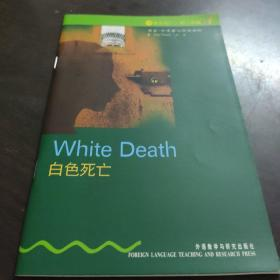 White death 白色死亡