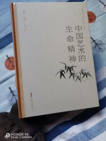 中国艺术的生命精神朱良志艺术哲学文存中国美学入门传统人生哲学