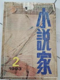 小说家1993.2