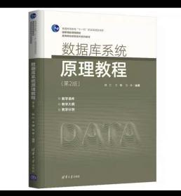 数据库系统原理教程(第2版)