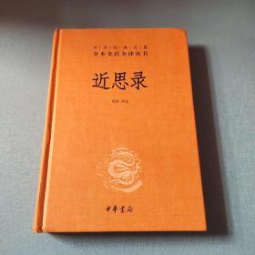 近思录(中华经典名著全本全注全译)