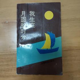 我生在月圆的时分:杨振昆文学创作选