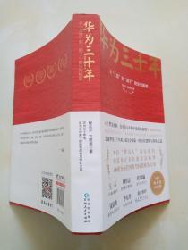 《华为三十年:中国最牛民营企业的生死蜕变》