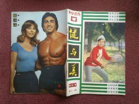 健与美1985 1