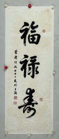 任政(1916—1999),字兰斋,浙江黄岩人(今路桥人[1])。生前为上海市文史研究馆馆员、中国书法家协会会员、上海书法家协会常务理事、上海外国语学院艺术顾问、复旦大学国际文化交流学院艺术顾问。
