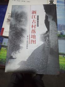 浙江古村落地图