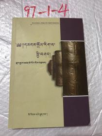 藏族民俗学概论(藏文版)