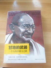甘地的武器:一个人的非暴力之路