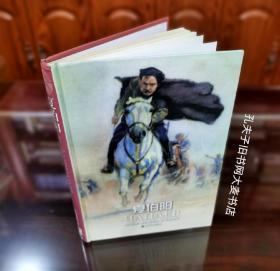 《译林世界文学名著.夏伯阳》译林出版社