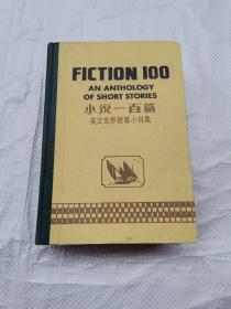 小说一百篇:英文世界短篇小说集