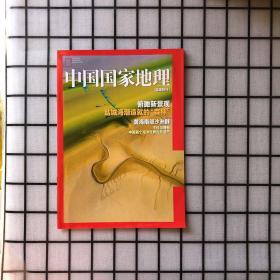 中国国家地理「盐城特刊」