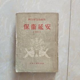 解放军文艺丛书 保卫延安