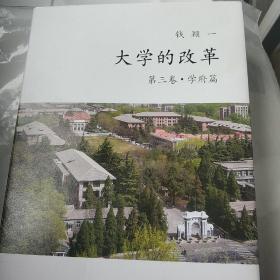 大学的改革(第三卷·学府篇)