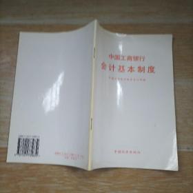 中国工商银行会计基本制度