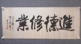 (保真篇)吕浩才《进德修业》北京市文联主席,著名文学家书法家,九十年代作品