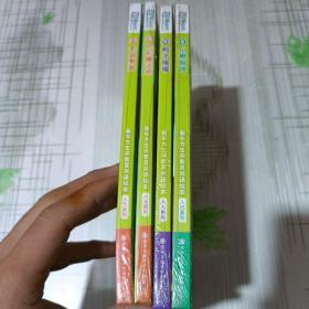新东方生命教育绘本系列(4本合)
