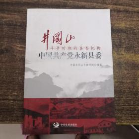 井冈山革命根据地的县委机构. 中共永新县委