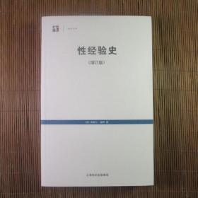 【正版】性经验史(增订版) 性史(法)福柯/世纪人文系列丛书