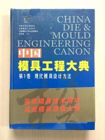 中国模具工程大典第1卷:现代模具设计方法  (未拆封)