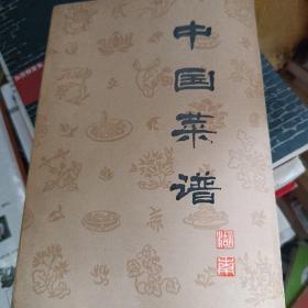 中国菜谱.湖南