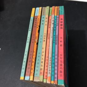 世界民间故事丛书10册合售(1版1印未翻阅)