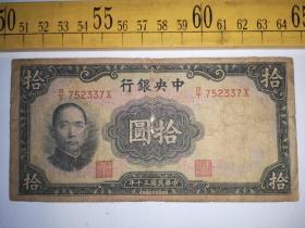 民国纸币,拾元,中央银行