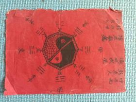 老物件,算卦,相面,风水,阴阳八卦,太极图,阴阳鱼,两张,详情见图以及描述,