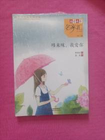 儿童文学名家汇·美文美绘·第3辑:哆来咪,我爱你(未拆封)