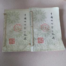 中国女作家小说选(上下)