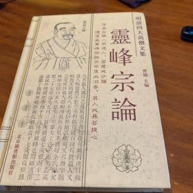 明清四大高僧文集:灵峰宗论 藕益大师