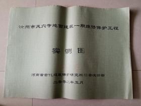 汝州市风穴寺地面建筑一期维修保护工程 实测图