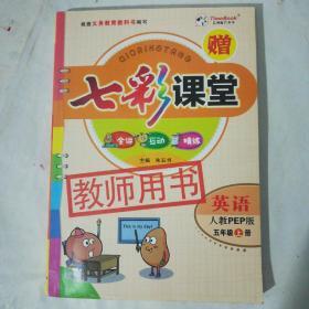 七彩课堂英语 五年级上册 教师用书