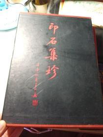 印石集珍 附寿山石名品鉴赏(精装带函套)