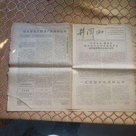 文革小报:井冈山第九、十期合刊 1967年1月11日