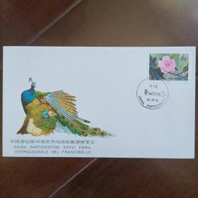 中国参加第36届里乔内国际邮票博览会 外展纪念封1枚(总公司前期外展封 早期未印编号,此封编号应为WZ-20)