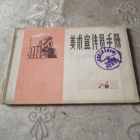 美术馆宣传员手册: (报头图案  美术字)