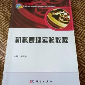 机械原理实验教程/普通高等教育机械类国家级特色专业系列规划教材