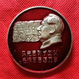 毛主席像章(马克思列宁主义毛泽东思想万岁!)