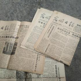4开1984年光明日报5张合售如图