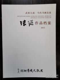 张继作品档案 2013 张继书法作品集